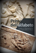Dal pittogramma al cuneiforme. A Venezia in cinque sale di Palazzo Loredan. Centinaia di reperti. E riproduzioni in 3D